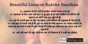 10 Lines on Raksha Bandhan in Hindi For Class 3 4