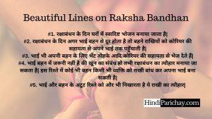 Top 10 Lines on Raksha Bandhan in Hindi
