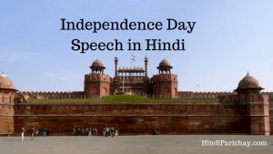 स्वतंत्रता दिवस पर भाषण - Independence Day Speech in Hindi 2019