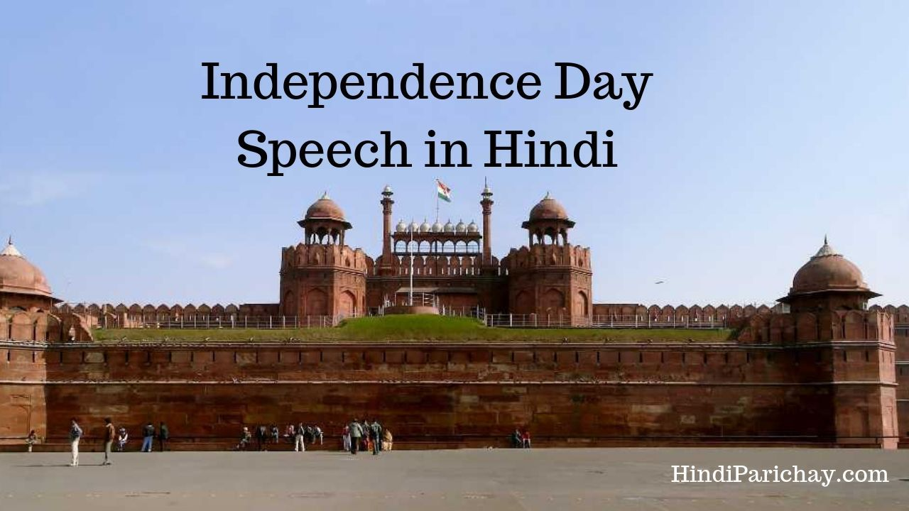 Independence Day Speech in Hindi For Teacher