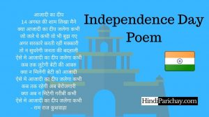 Top 15 Poem on Independence Day in Hindi For Students