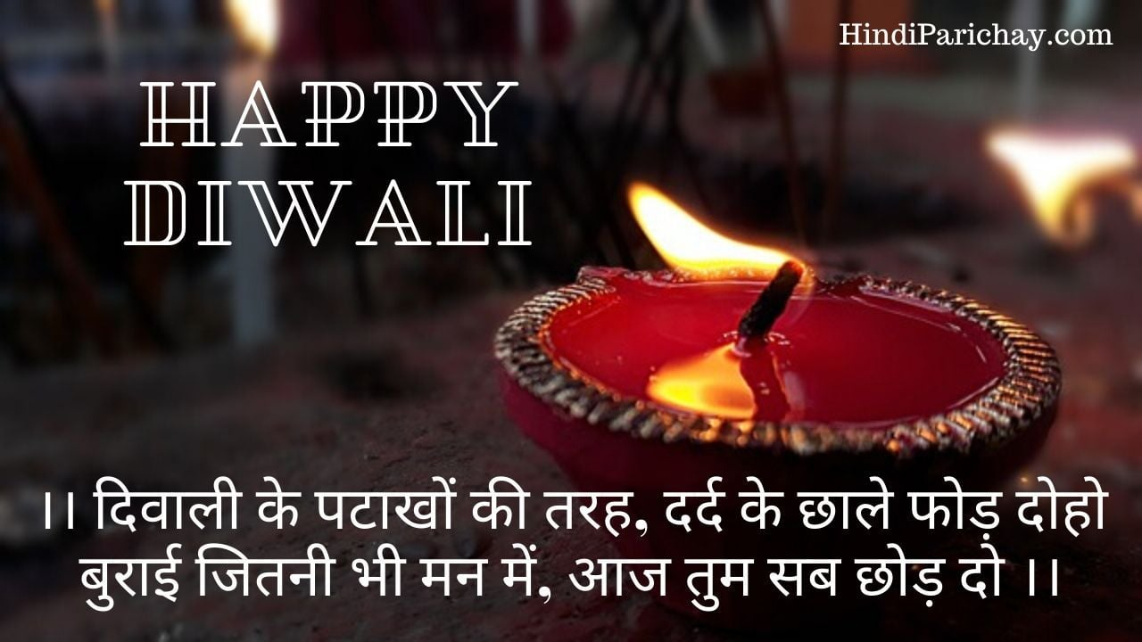 Happy Diwali Wishes in Hindi 2020 Quotes, Messages & SMS