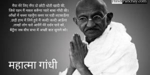 Mahatma Gandhi Poem in Hindi
