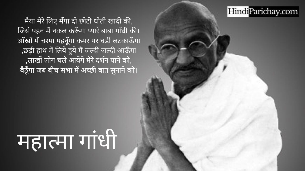 Mahatma Gandhi Poem in Hindi