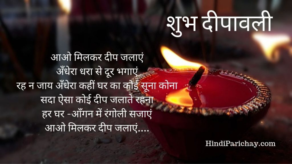 Very Short Poem on Diwali in Hindi