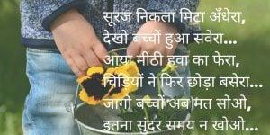 Bal Diwas Par Kavita
