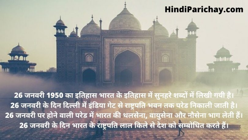 Some Lines on Republic Day in Hindi