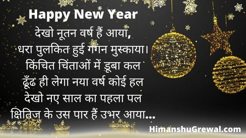 Wishes Quotes Greetings Happy New Year 2020 Images HD