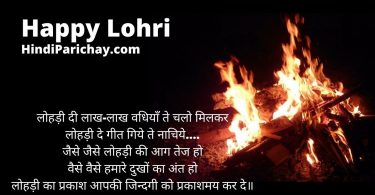 Lohri 2020 Wishes