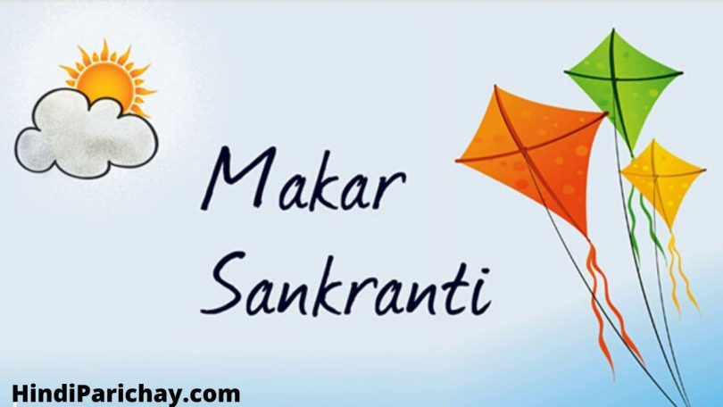 Makar Sankranti Wishes in Hindi