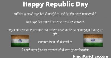 Republic Day Speech in Punjabi