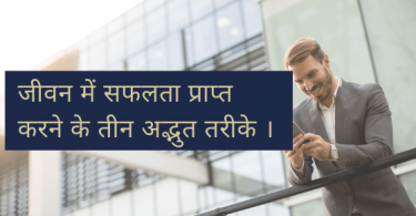 How To Success in Life in Hindi