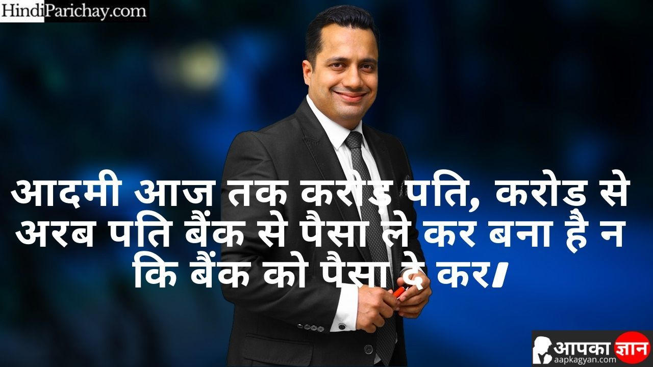 Dr Vivek Bindra Quotes in Hindi