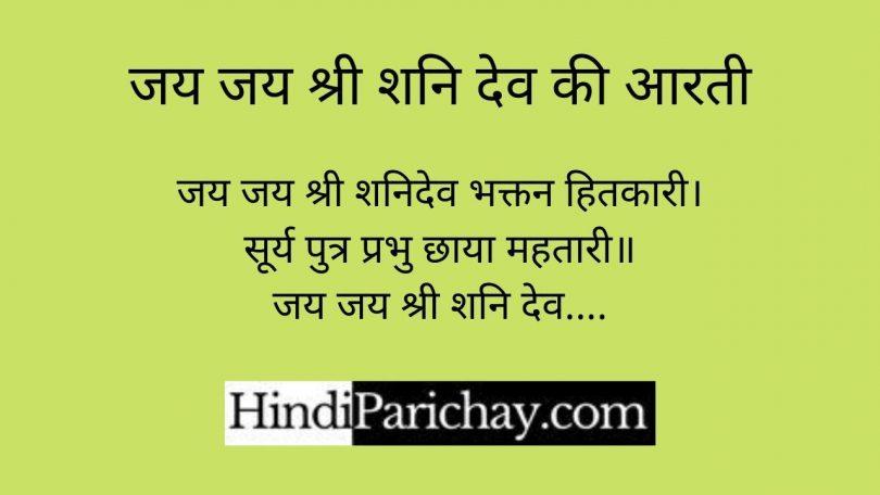 Shani Aartiin Hindi