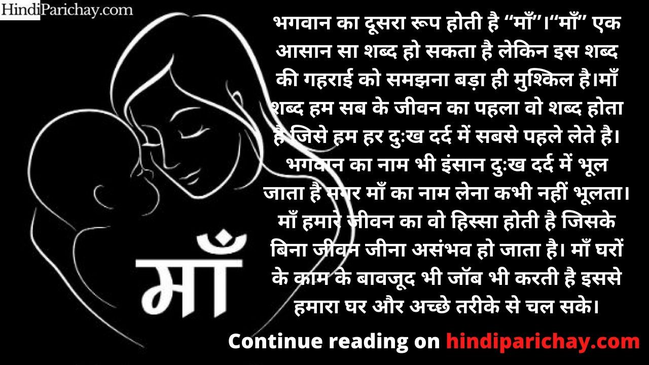 Short Essay on My Mother in Hindi