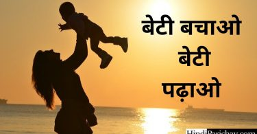 10 Lines on Beti Bachao Beti Padhao in Hindi