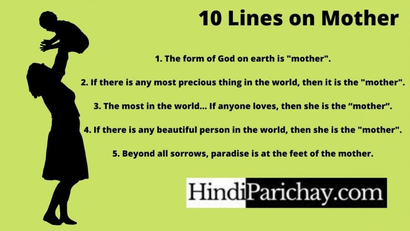 10 Lines on Mother in English