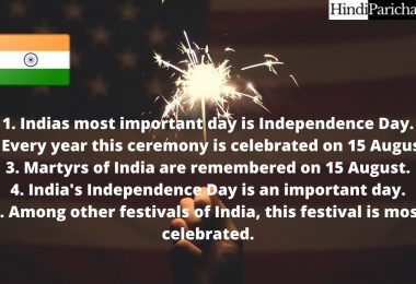 5 Lines on Independence Day