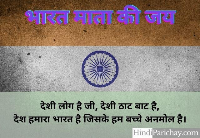 26 January Republic Day Slogan in Hindi
