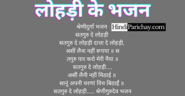 Lohri Bhajan Lyrics in Punjabi