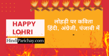 Lohri Poem in Hindi and Punjabi