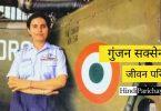 Gunjan Saxena Real Biography